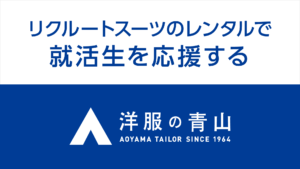 YofukunoAoyama-logo